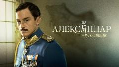 """Online epizode serije """"Aleksandar od Jugoslavije"""""""