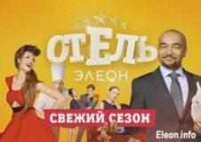 "Online epizode serije ""Hotel Eleon"""