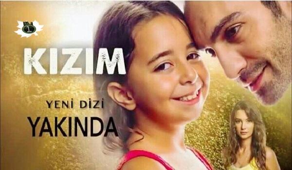 "Online epizode serije ""Moja Kcerka Kizim"""
