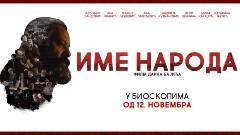 Ime naroda domaći film gledaj online