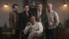 Online epizode serije Hotel Balkan