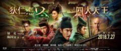 Di Renjie zhi Sidatianwang (2018) online sa prevodom
