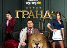 "Online epizode serije ""Hotel Grand Lion - Отель Гранд Лион"""