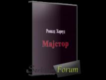 Majstor – Narodno pozorište, Beograd (2002) domaći film gledaj online