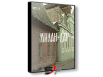Milan - Dar (1987) domaći film gledaj online
