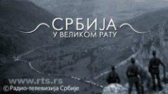 Srbija u Velikom ratu dokumentarni film gledaj online