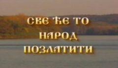 Sve će to narod pozlatiti (1995) domaći film gledaj online
