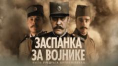 "Online epizode serije ""Zaspanka za vojnike"""